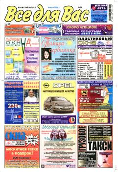 Объявления крыма газета и доска бесплатных объявлений