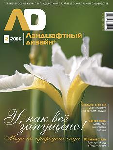 Журнал ландшафтный дизайн читать онлайн