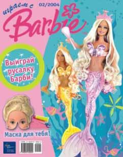 thebestartt.com / журнал барби 1998