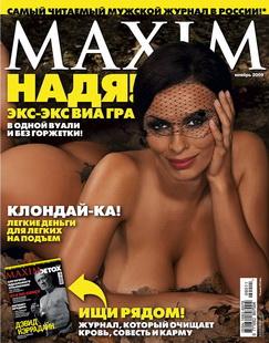 Журнал максим анна семенович