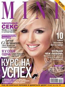 26282c5602b5 Знаменитая фигуристка, певица и актриса Анна Семенович выступает в новой  для себя роли главного редактора модного журнала. В августе Анна –  приглашенный ...