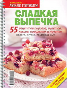 Сладкая выпечка пирогов рецепты с