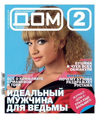Новая жизнь журнала дом 2