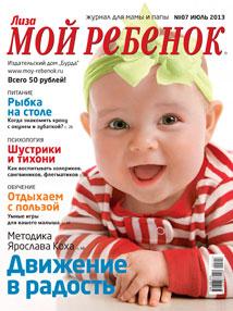 Журнал лиза мой ребенок конкурсы