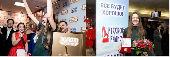 Золото осени русское радио