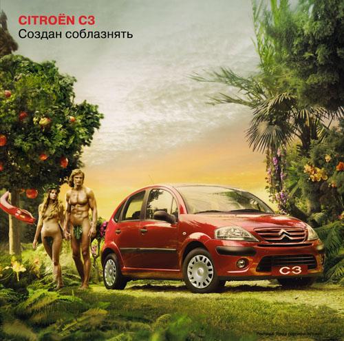 Московский офис Euro RSCG Worldwide разработал креатив для рекламной кампании Citroen C3
